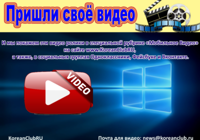 Send your video -2107