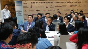 Business forum of the new generation of Koreans CIS_2017-046