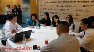 Business forum of the new generation of Koreans CIS_2017-069