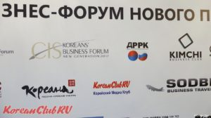 Business forum of the new generation of Koreans CIS_2017-086