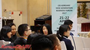 Business forum of the new generation of Koreans CIS_2017-103