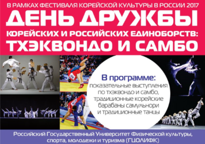 Day of friendship between Korean and Russian martial arts in Moscow-2
