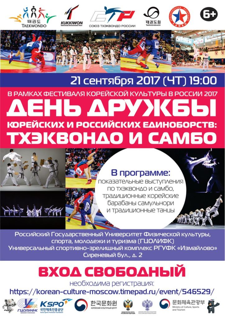 Day of friendship between Korean and Russian martial arts in Moscow