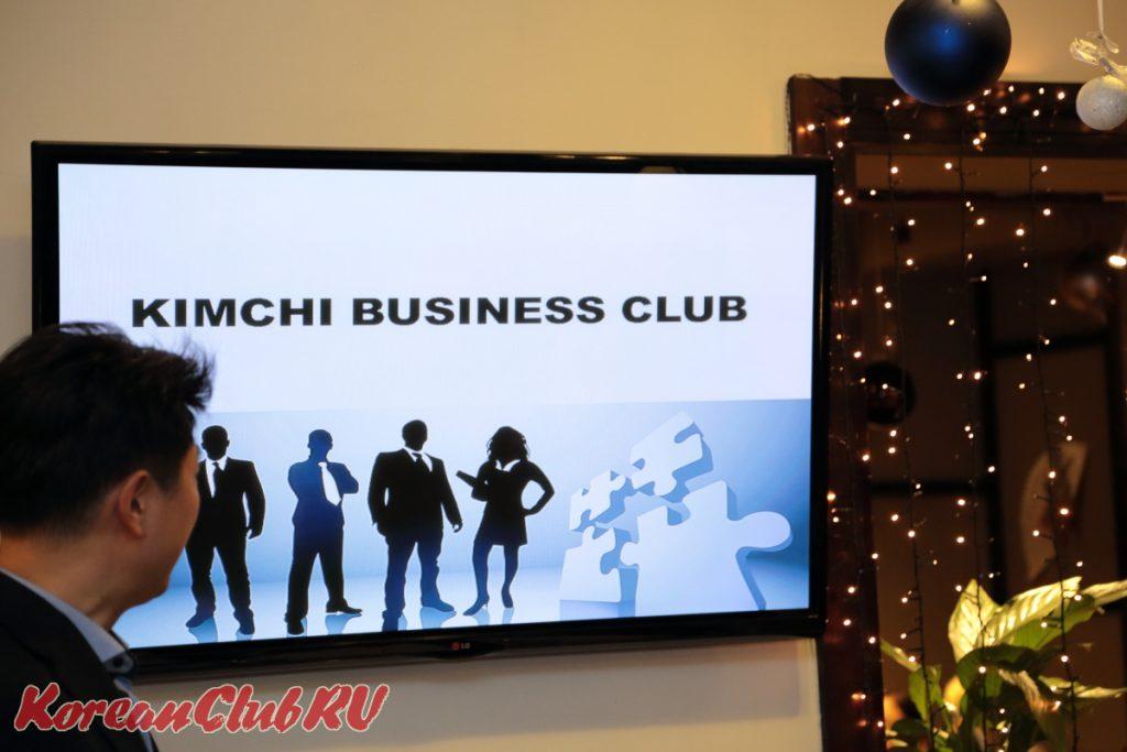 Кимчи Бизнес Клуб СПб